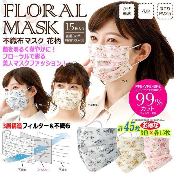 顔を明るく彩るフローラル3層構造不織布マスク45...