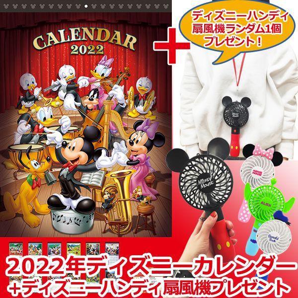 2022年ディズニーカレンダー+ディズニーハンディ...