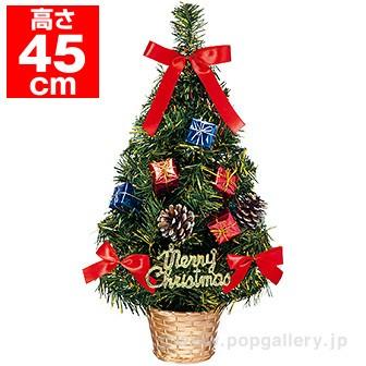 45cmバリューシャイニーツリー|クリスマス装飾デ...