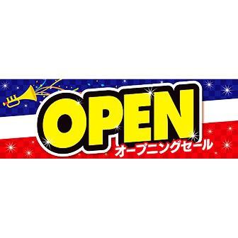 OPENポスター | パラポスター OPEN(10...