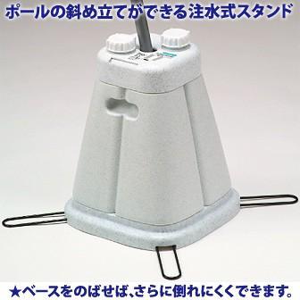 注水式スリムスタンド(石目調) | のぼり旗設置...