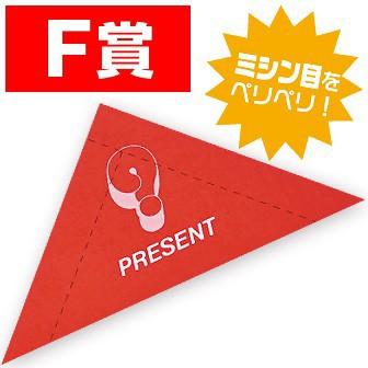 スピード三角クジ F賞 | くじ・抽選用品