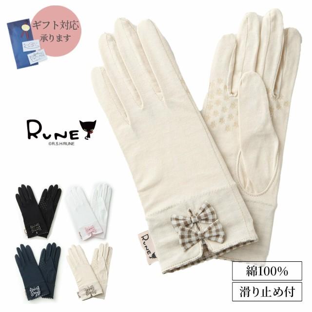 内藤ルネUVカット UV手袋 ショート丈 五指 スベリ...