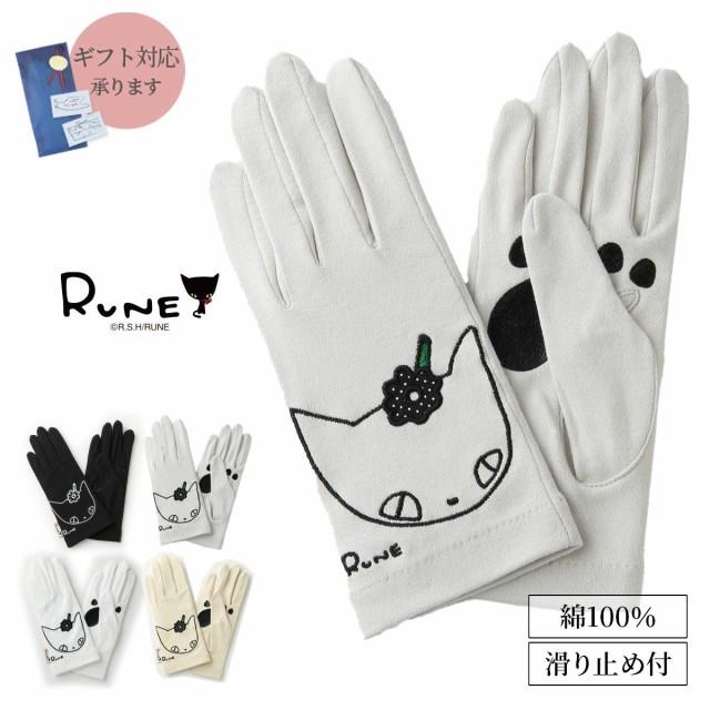内藤ルネUVカット UV手袋 ショート丈 五指 肉球型...
