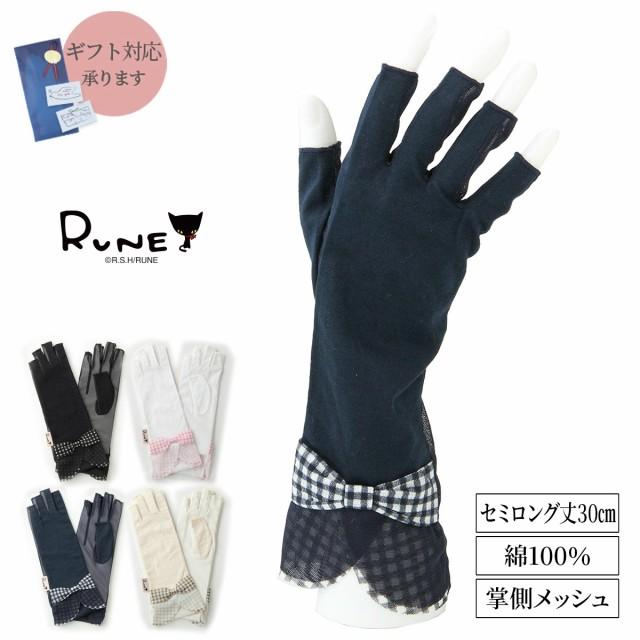 内藤ルネUVカット UV手袋 セミロング丈 指切り 平...