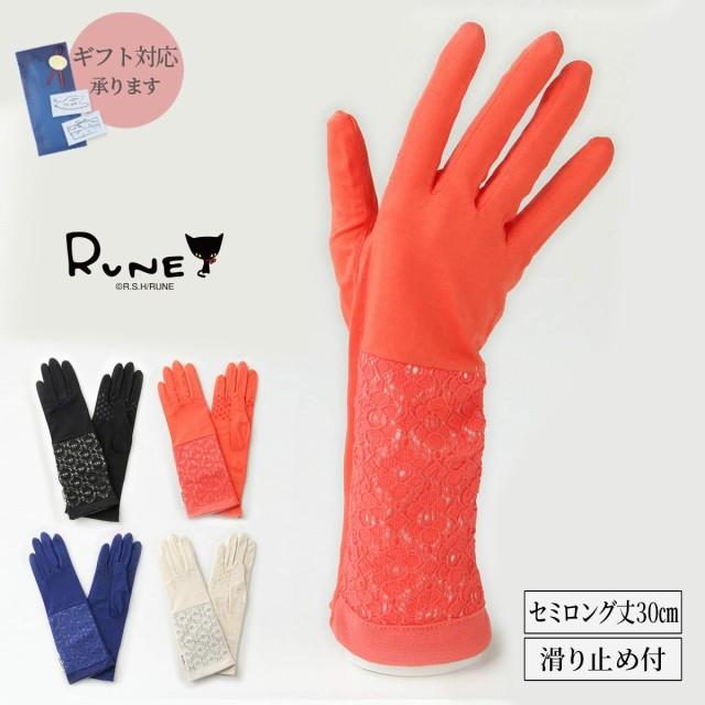 内藤ルネUVカット UV手袋 セミロング丈 五指 スベ...