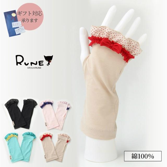 内藤ルネUVカット UV手袋 少し長めのショート丈 ...