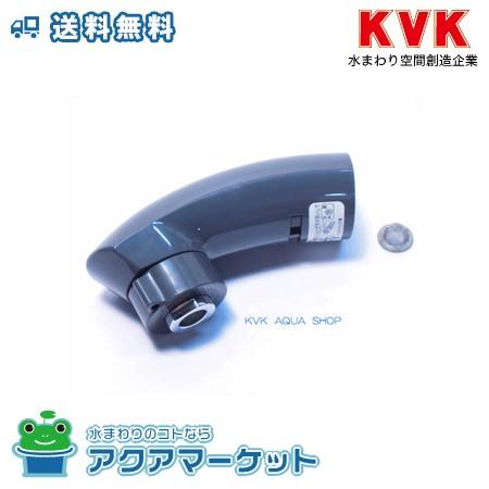 ###KVK 【Z5031HB】KM5031用 シャワーヘッド グ...