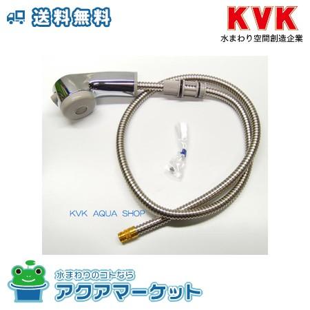 ###KVK 【Z594FM】KM368(Z)MS用 シャワーヘッド...