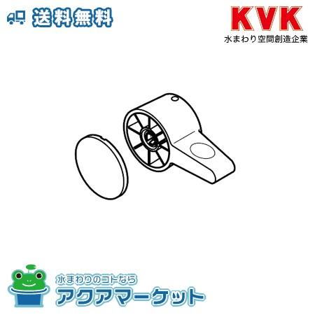 ###KVK 【ZK1F229MA】切替ハンドルセット 樹脂め...