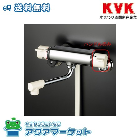 ###KVK 【ZK1F800】KF800シリーズ用 切替ハンド...