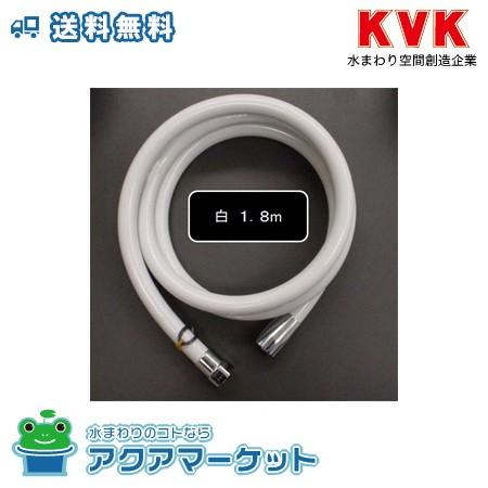 ###KVK 【ZKF2SI-180】シャワーホース ホワイト...