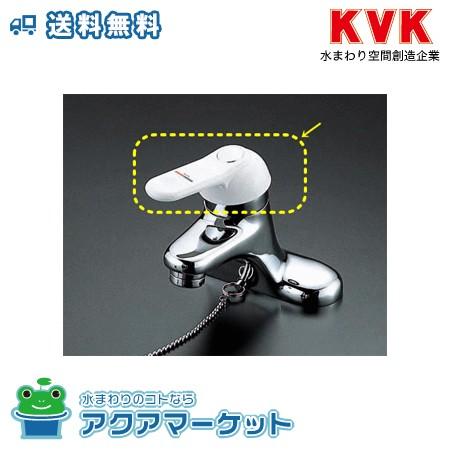###KVK 【ZKM109A】KM302A(上げ吐水)用 レバー...