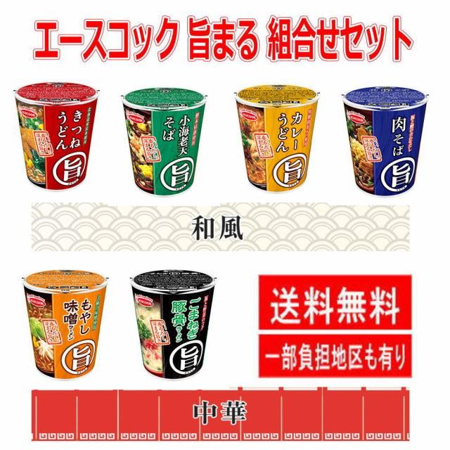エースコック まる旨 和と中華のカップ麺 6種×2...