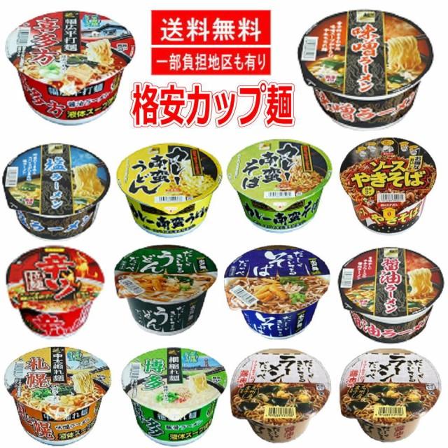 12種類 12個 新着 格安カップ麺 スナオシ レギュ...