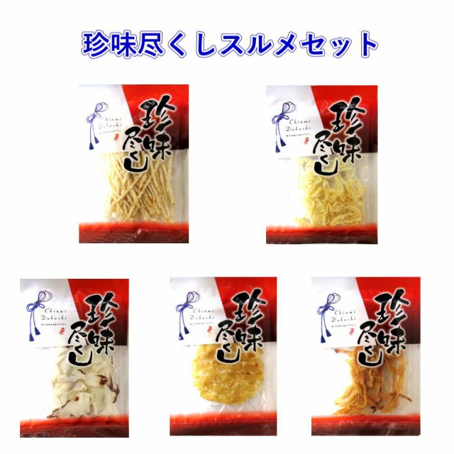新着 1000円均一 珍味 おつまみ 5柄セット スルメ...