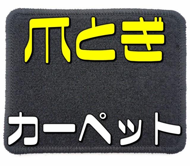 爪とぎ 猫 カーペット 1枚 色・柄多数あり マジッ...