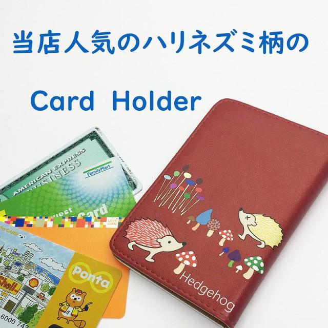 カードケース  ハリネズミ 20枚 薄い ポイントカ...