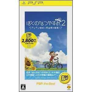 【+6月19日発送★新品】PSPソフト ぼくのなつやす...