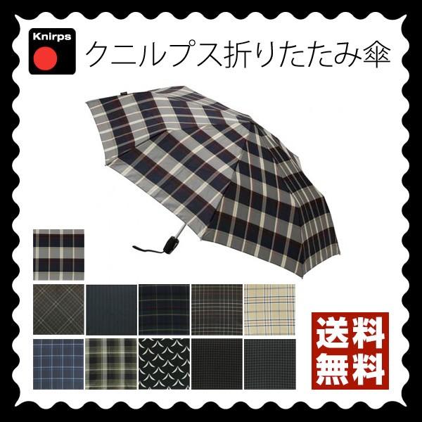【送料無料】便利な自動開閉モデル/Knirps (クニ...