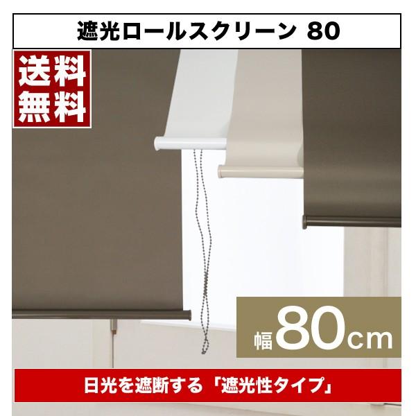 【送料無料】遮光率99.99%/遮光ロールスクリーン...
