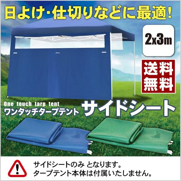 軽量/折り畳み/UVカット/ワンタッチタープテント...