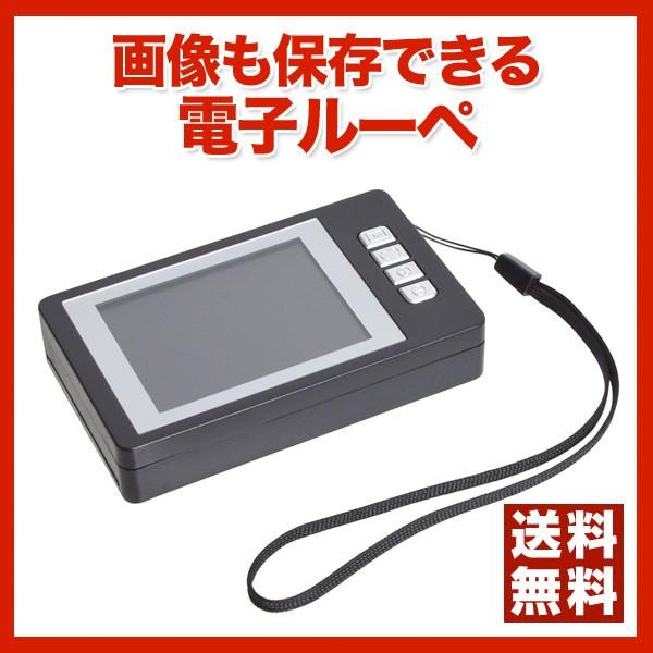 携帯しやすく撮影可能/デジタル拡大鏡/画像も保存...