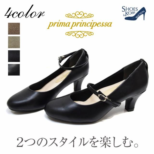 パンプス ストラップ (prima principessa・プリマ...