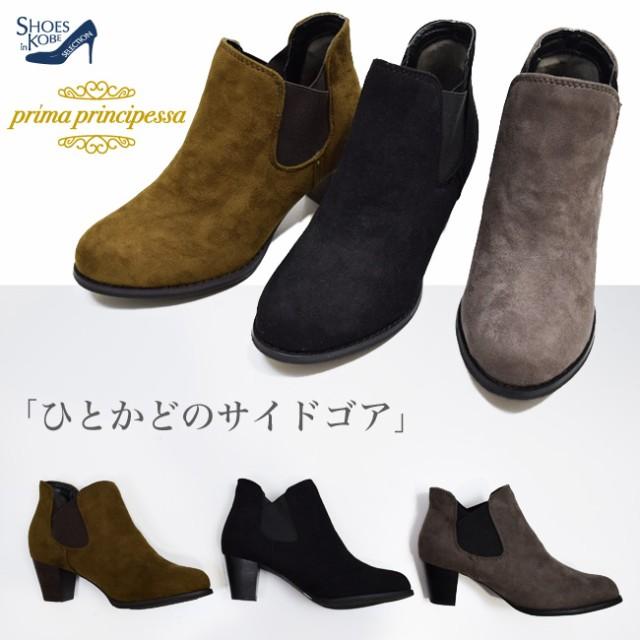 (prima principessa・プリマプリンチペッサ)ぴっ...
