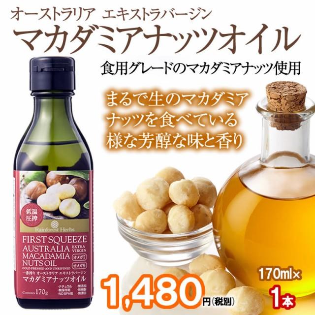 マカダミアナッツオイル 170g 1本 低温圧搾一番搾...