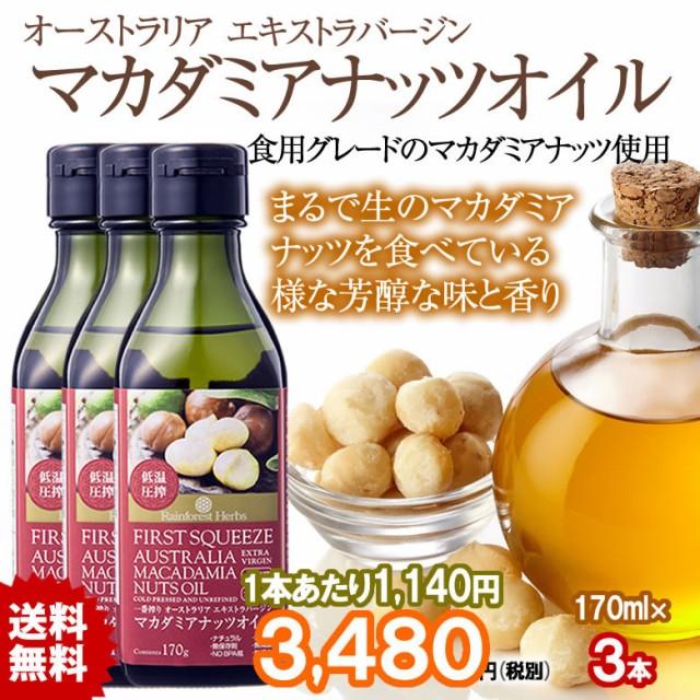 マカダミアナッツオイル 170g 3本 低温圧搾一番搾...