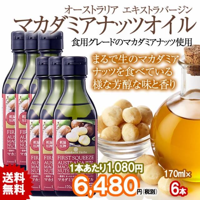 マカダミアナッツオイル 170g 6本 低温圧搾一番搾...