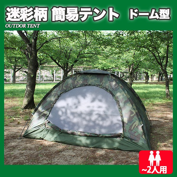 送料無料!防災グッズ 簡易テント テント 一人用 ...