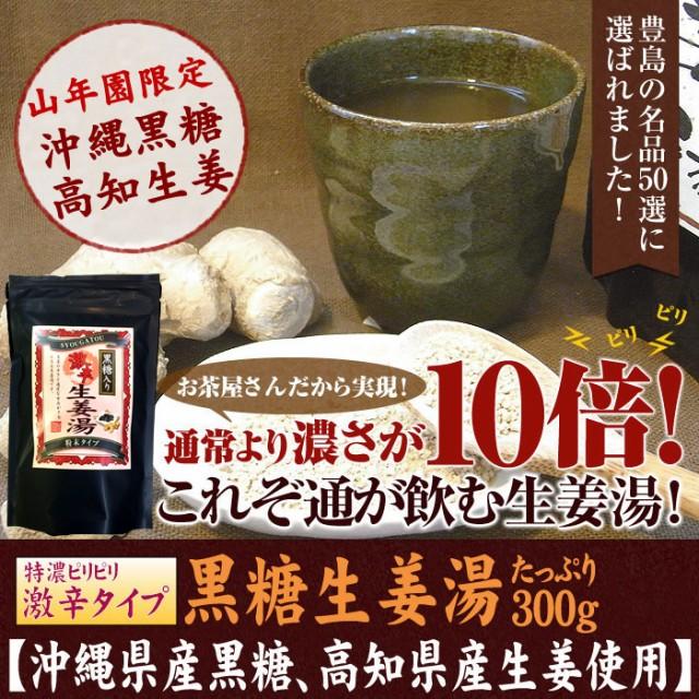 【高知県産生姜】【大容量300g】【激辛】黒糖生姜...