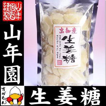 高知県産スライス生姜糖 国産 150g 送料無料 のど...