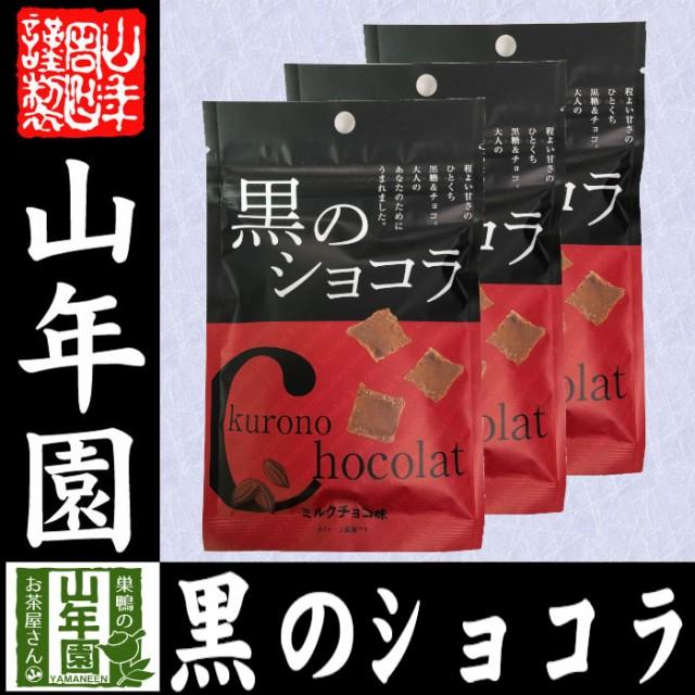 【沖縄県産黒糖使用】黒のショコラ ミント味 120g...