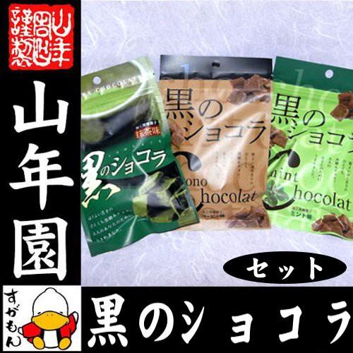 【沖縄県産黒糖使用】黒のショコラ 抹茶、コーヒ...