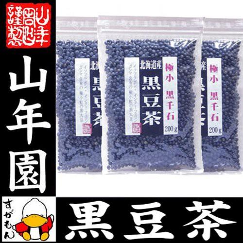 【国産】【黒千石大豆】北海道産 黒豆茶 200g×3...