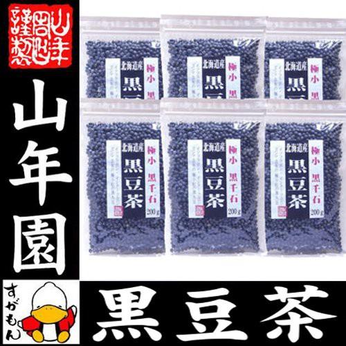 【国産】【黒千石大豆】北海道産 黒豆茶 大容量20...