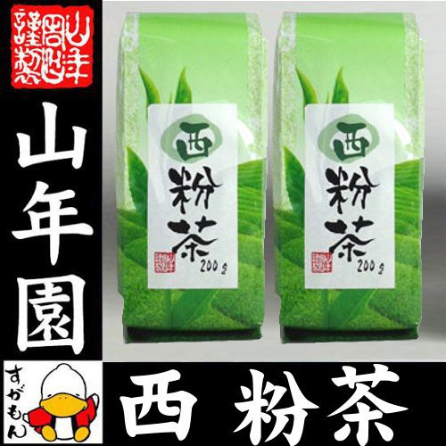 西粉茶 200g×2袋セット 粉末 お茶 日本茶 ギフト...
