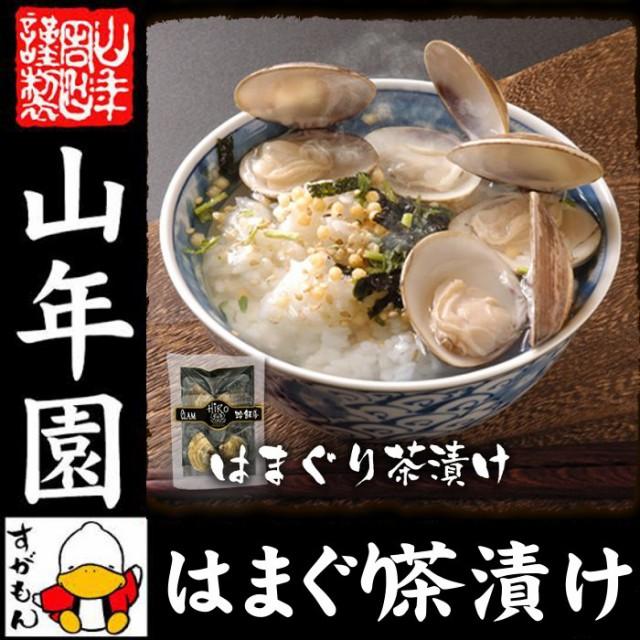 【高級 ギフト】蛤(はまぐり)茶漬け 送料無料 具...