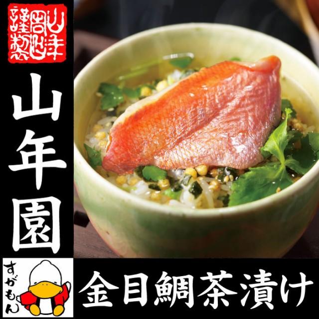 【高級 ギフト】金目鯛茶漬け×2袋セット 送料無...