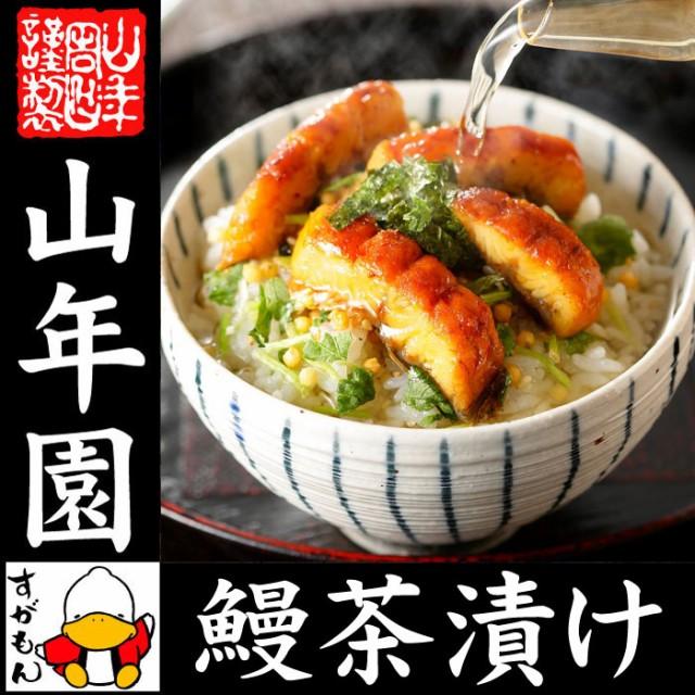 【高級 ギフト】うなぎ茶漬け×6袋セット 送料無...