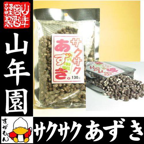 あずき 小豆 サクサクあずき 130g 送料無料 甘さ...