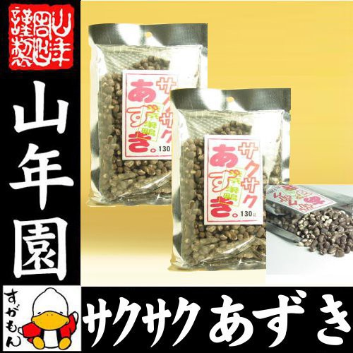 あずき 小豆 サクサクあずき 130g×2袋セット 送...