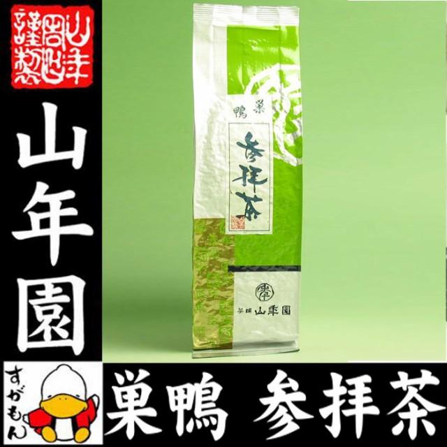 日本茶 お茶 茶葉 巣鴨参拝茶200g×6袋 深蒸し掛...
