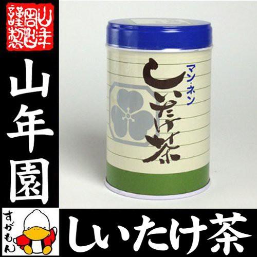 しいたけ茶 椎茸茶 缶入り 80g 送料無料 美味しい...
