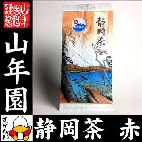 日本茶 お茶 茶葉 静岡茶 赤 100g送料無料 掛川茶...