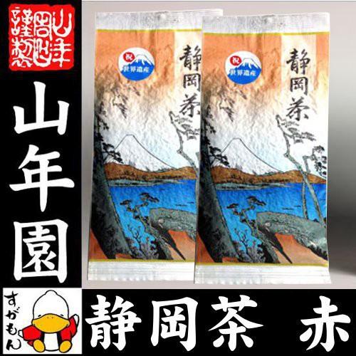日本茶 お茶 茶葉 静岡茶 赤 100g×2袋セット送料...