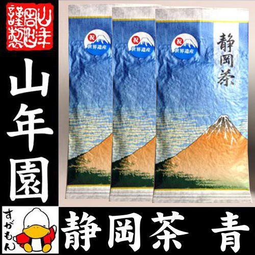 日本茶 お茶 茶葉 静岡茶 青 100g×3袋セット送料...